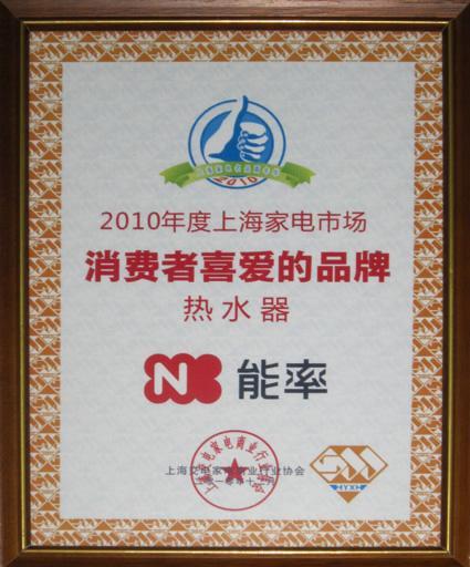 欢迎光临 上海能率热水器【官方售后】维修总公司 官方网站!
